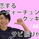 【恋するフォーチュンクッキー】 最新ダンス動画!