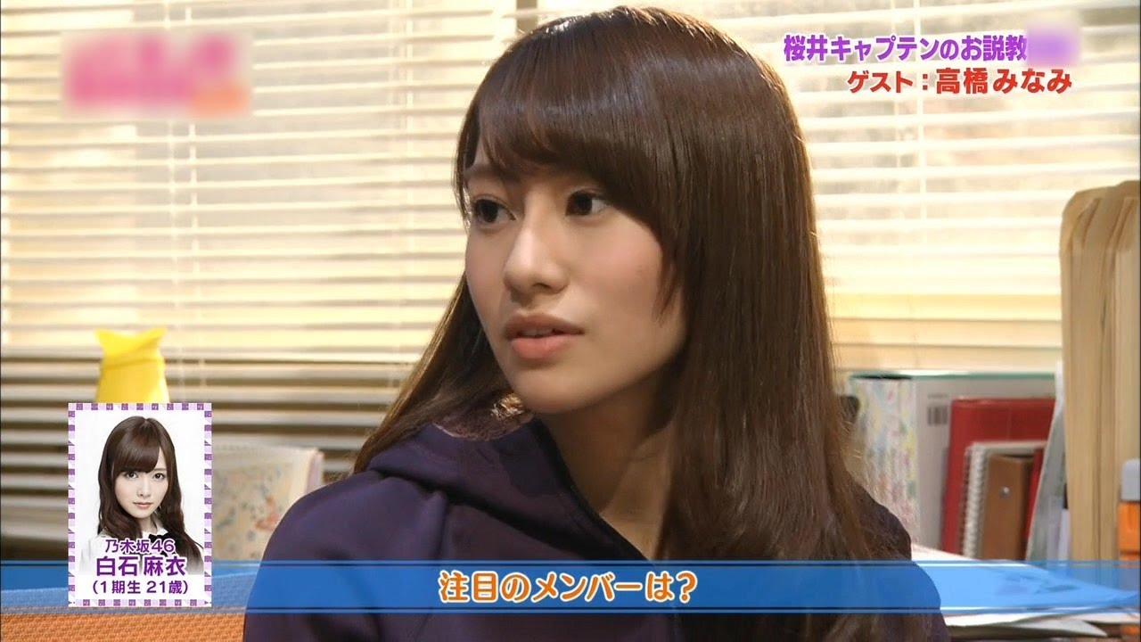 【高橋みなみ】総監督の最新動画集!