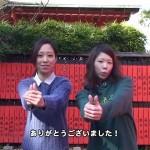 ご当地【恋するフォーチュンクッキー】 京都府Ver.