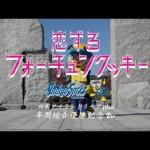 ご当地【恋するフォーチュンクッキー】 徳島県Ver.