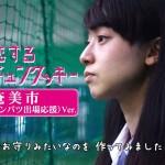 ご当地【恋するフォーチュンクッキー】 鹿児島県Ver.