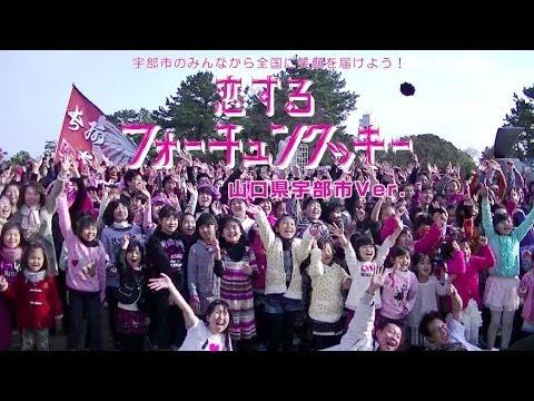 ご当地【恋するフォーチュンクッキー】 山口県Ver.