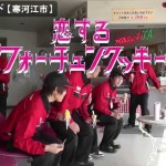 ご当地【恋するフォーチュンクッキー】 山形県Ver.