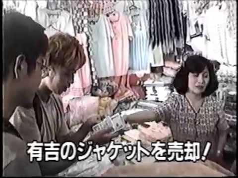 若き日の有吉弘行の懐かし動画集!