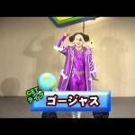 【お笑い芸人】ゴー☆ジャス