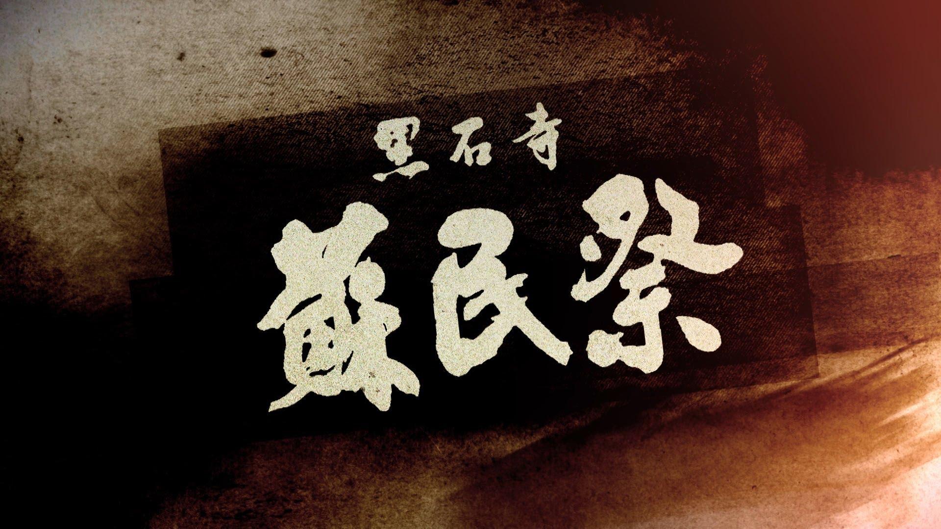 黒石寺蘇民祭(奥州市、2月)