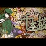 千本桜踊ってみた!