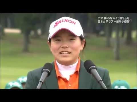 ゴルフ界のニューヒロイン【勝みなみ】