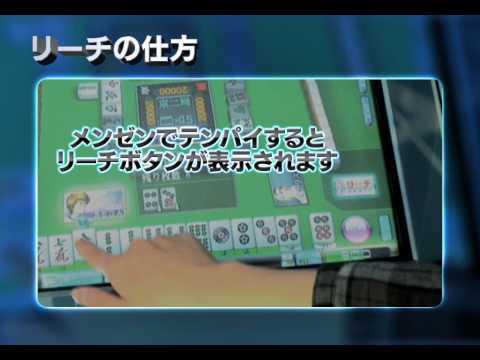 【セガネットワーク対戦麻雀 MJ】プレイ動画集!