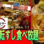 安くておいしい!100円寿司【スシロー】