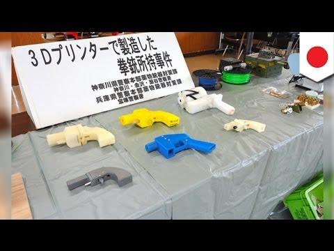【逮捕】湘南工科大学の職員が3Dプリンターで銃を作製