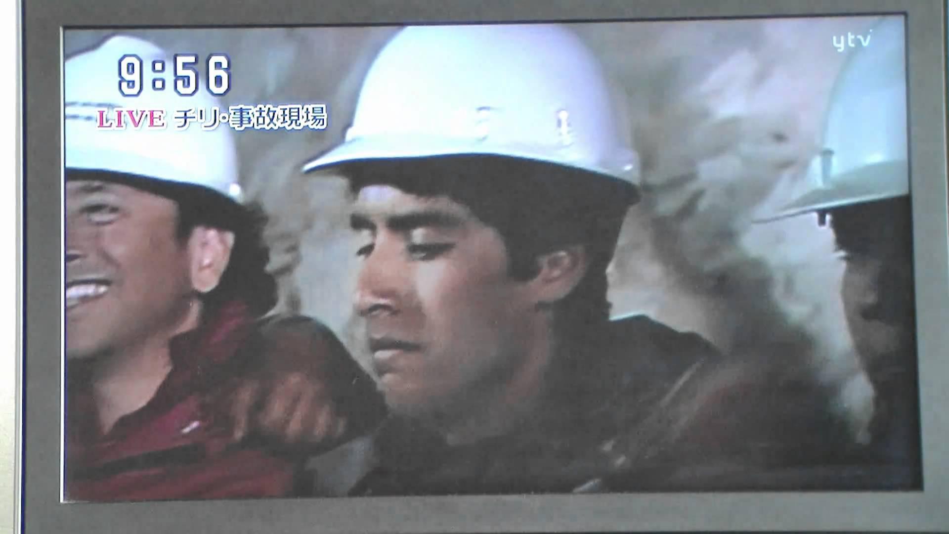 奇跡の生還!「コピアポ鉱山落盤事故」(チリ)
