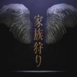 サスペンスドラマ「家族狩り」衝撃的シーン動画!