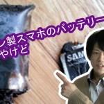 サムスン(韓国)のスマホ【ギャラクシー】は危険!