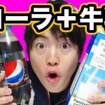 コーラ+牛乳