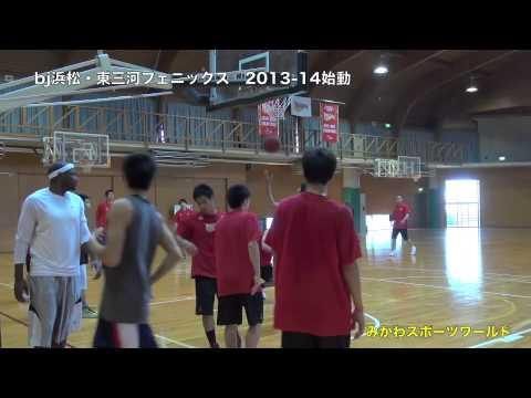 浜松・東三河フェニックス(bjリーグ)