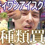 サーティーワンのアイス動画!