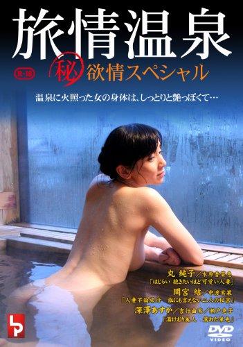 美女の温泉入浴シーン