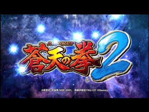 【パチスロ】蒼天の拳2 (サミー)
