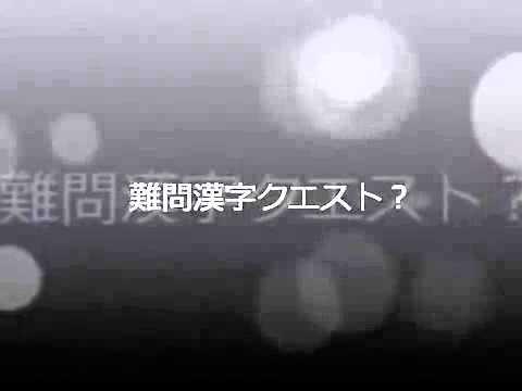 萌えながら漢字を勉強できるゲーム『難問漢字クエスト?』