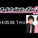 【ウーマンラッシュアワー】のオールナイトニッポン