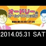 【オードリー】のオールナイトニッポン