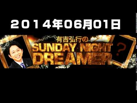 有吉弘行の SUNDAY NIGHT DREAMER