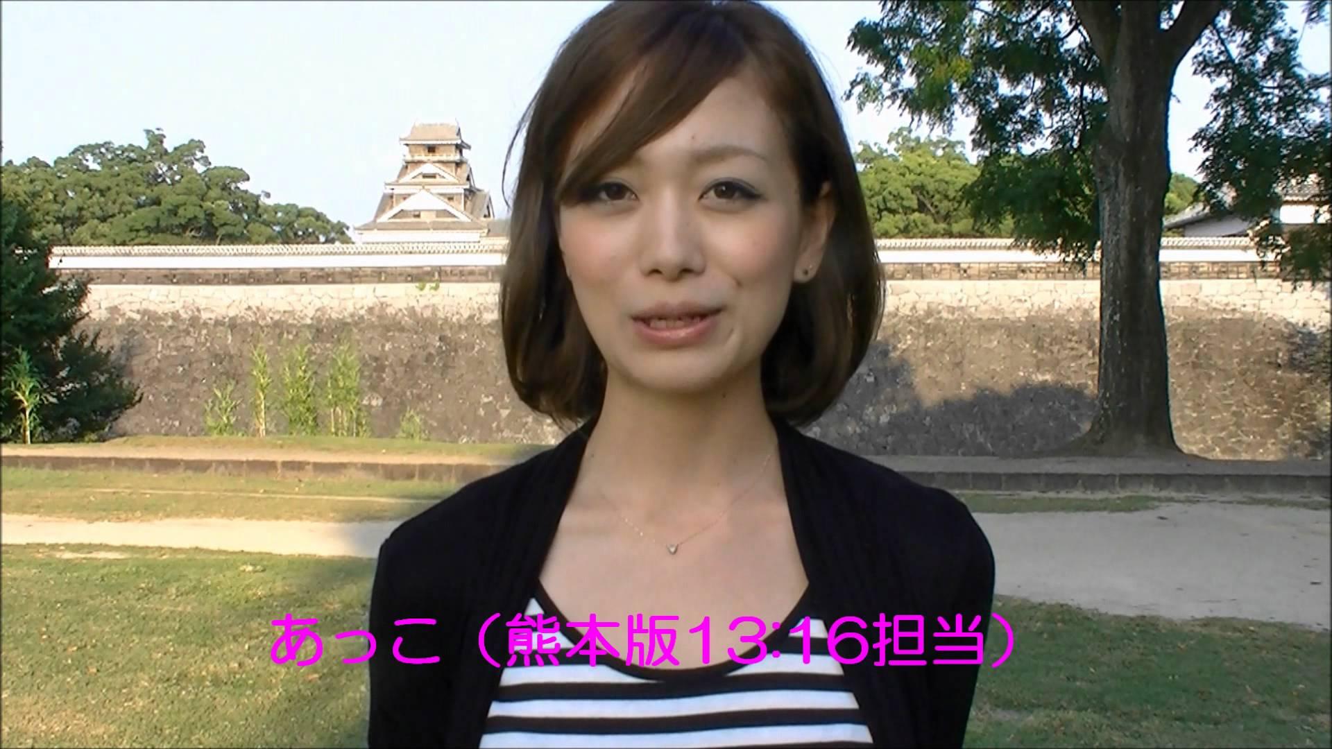 熊本の美人を探せ!