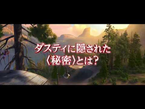【映画】プレーンズ2 ファイアー&レスキュー(2014)