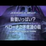 345話「動物いっぱい?ペローナの不思議の庭(ワンダーガーデン)」