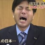 兵庫県議が政務費不正疑惑でウソ泣き!?