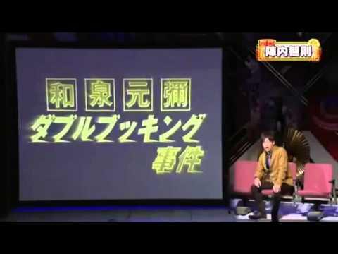 【陣内智則】のオモシロ動画集!