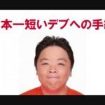 日本一のデブ