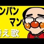 『アンパンマン』の替え歌