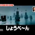 映画のセリフが日本語に聞こえるおもしろ動画