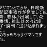 美人株式トレーダー【若林史江】