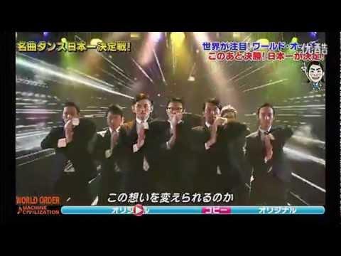 ダンスが上手い日本一!