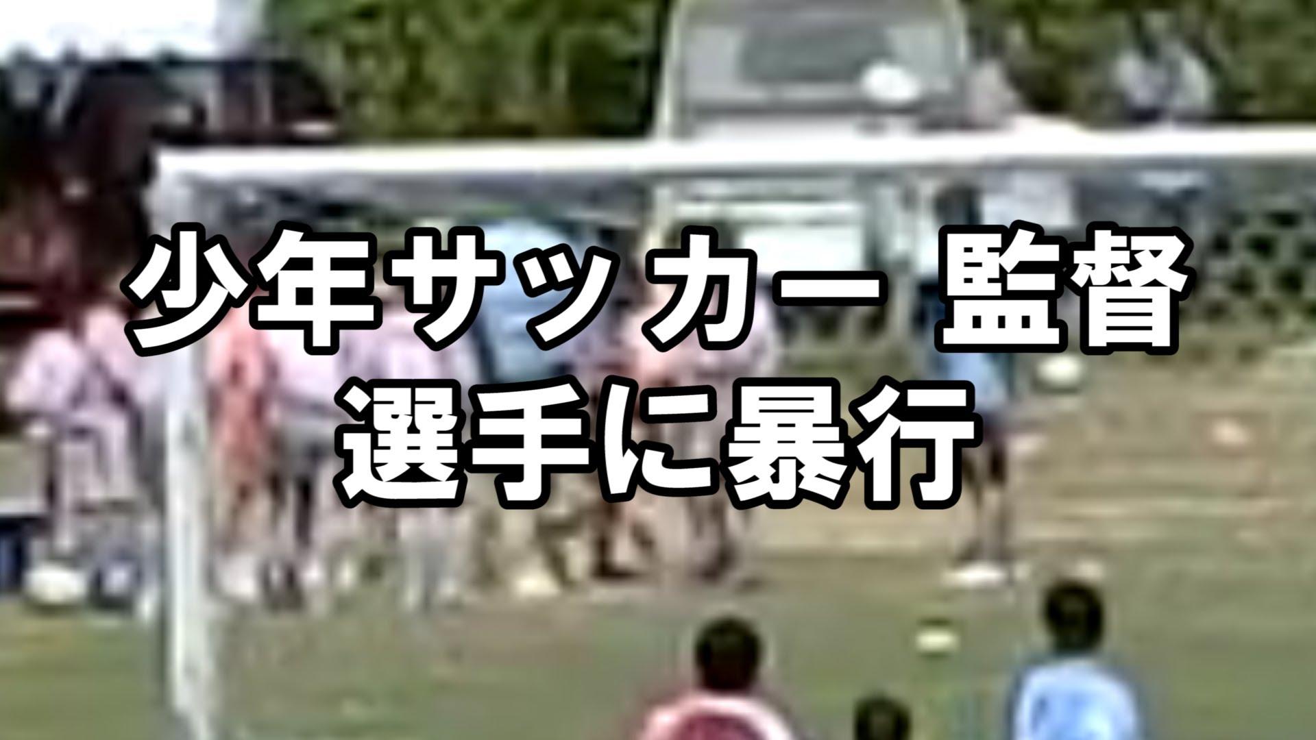 少年サッカー暴行問題