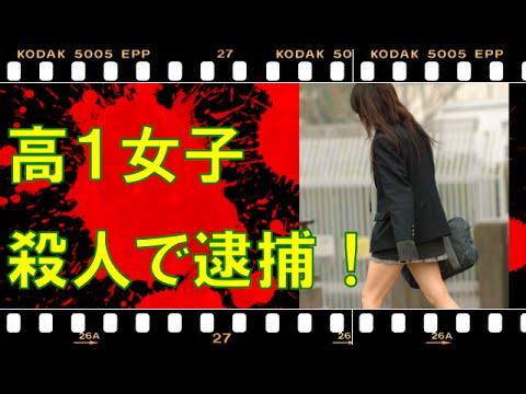 【佐世保女子高生殺人事件】 高1女子が同級生を殴り殺してバラバラに・・・