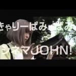 【映画】きゃりーぱみゅぱみゅシネマJOHN!