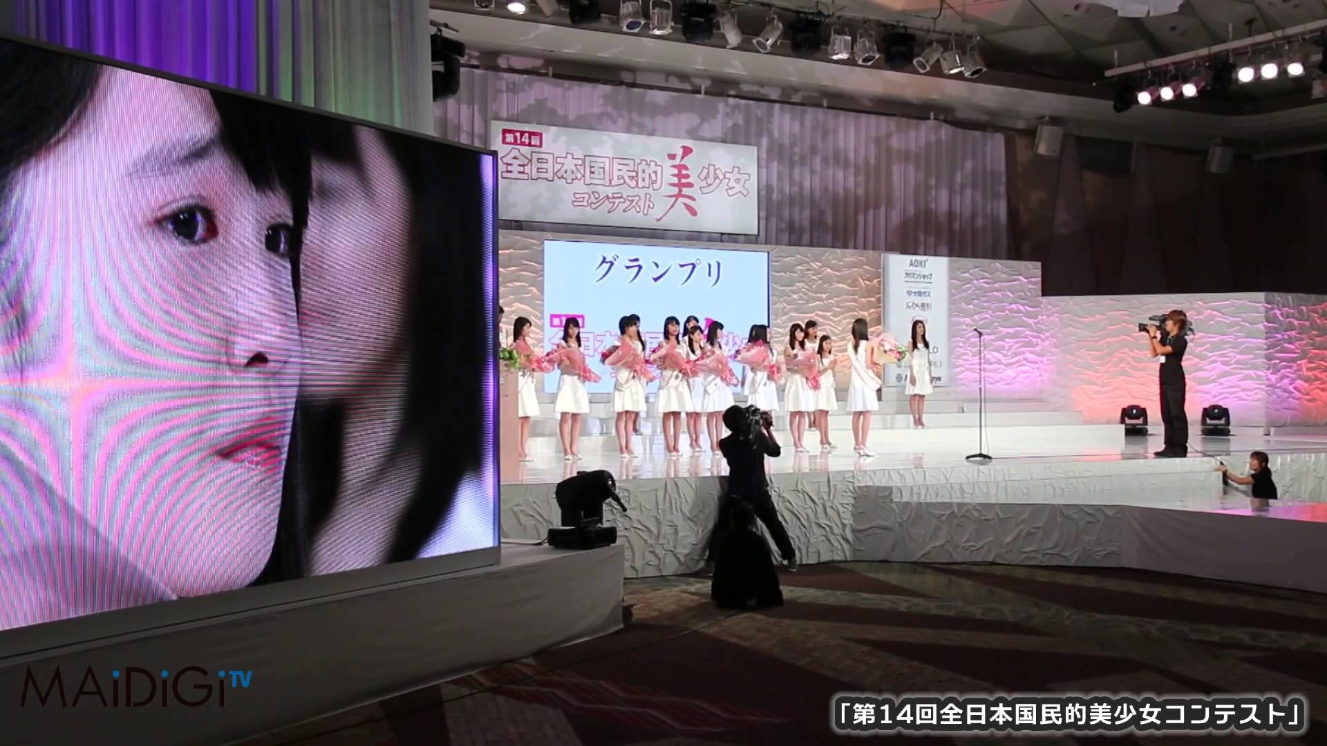 国民的美少女コンテスト