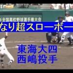 【東海大四】西嶋投手の「山なり超スローボール投球」