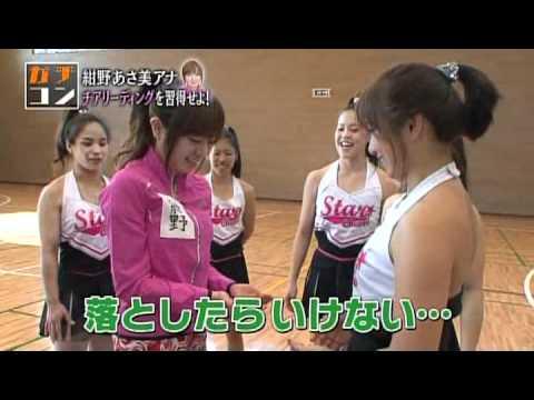 紺野アナ(元モー娘)がチアリーディングに挑戦!