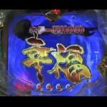 【CR牙狼金色になれ】爆裂動画!