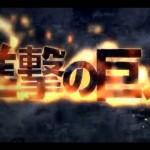 「紅蓮の弓矢」 Linked Horizon