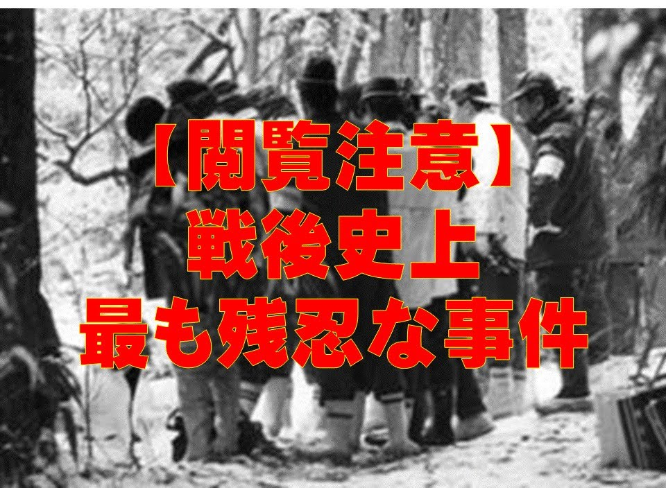 戦後史上最も残忍な事件「名古屋アベック殺人事件」