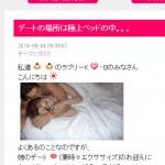 叶恭子のベッドイン写真を公開!