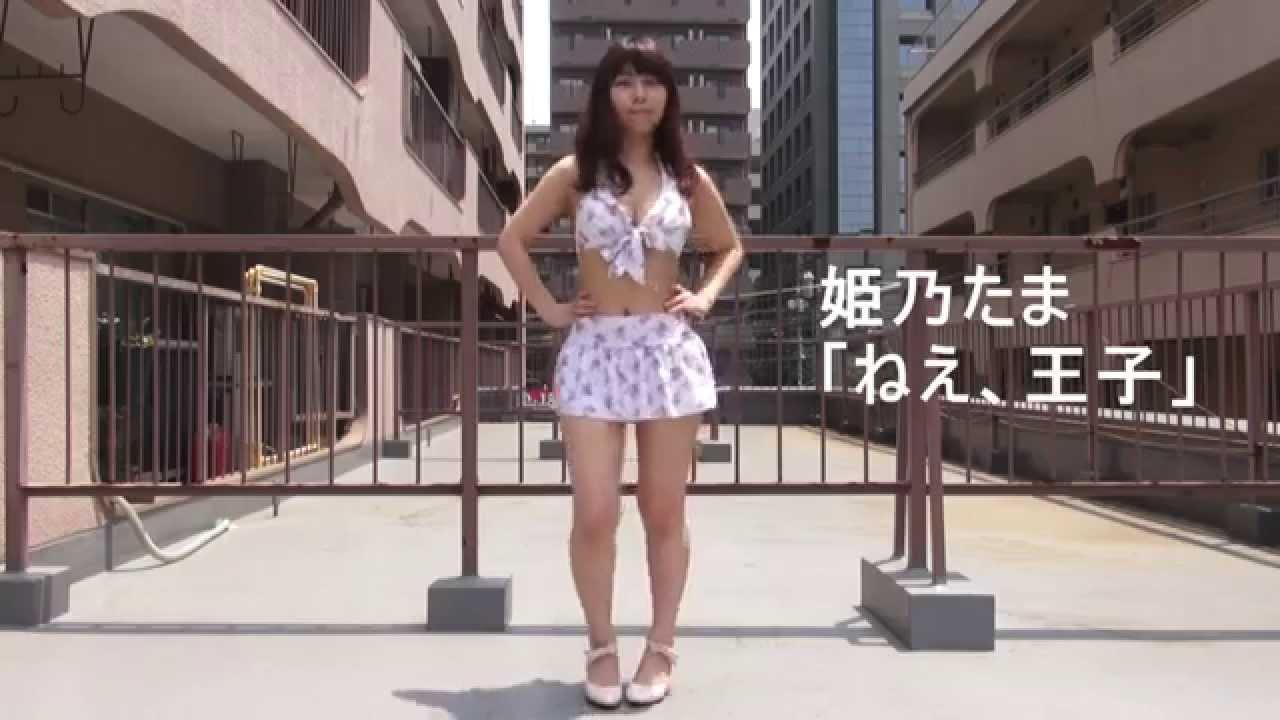 【地下アイドル】姫乃たま