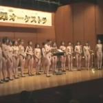 【芸術】全裸オーケストラ ※セクシーすぎに注意!