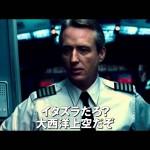 映画「フライト・ゲーム」(2014)